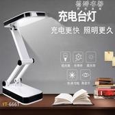 充電式小臺燈折疊迷你大學生臥室床頭書桌宿舍學習 歐韓流行館
