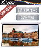 ☆X-VIEW☆ 投影布幕 玻纖幕面 120吋 4:3 高速電動 上黑45CM AWB-1204345SRB