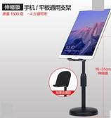 手機支架桌面懶人床頭多功能iPad平板支撐架