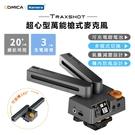 COMICA TraxShot 多功能變形槍式麥克風 防風噪 多角度收音