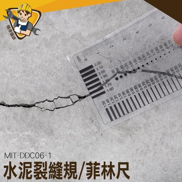 【精準儀錶】水泥裂縫規 MIT-DDC06-1 菲林尺 直徑計量 菲林尺卡規 四種規格 點規 線規
