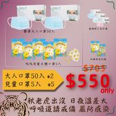 【醫康生活家】秋老虎來了-醫康成人口罩 50入(藍粉綠)+呱呱兒童口罩5入/包(白綠)