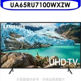 三星【UA65RU7100WXZW】65吋4K電視 優質家電