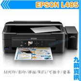 九鎮資訊 EPSON L485高速Wifi六合一連續供墨印表機
