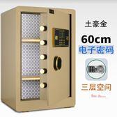 保險櫃 全鋼保險櫃高家用床頭入牆入衣櫃保險箱辦公指紋小型平門電子保管箱T 3色