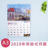 珠友 BC-05123 2019年A3吊掛式月曆/掛曆(風景)