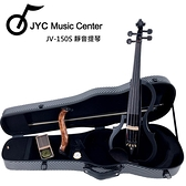 ★JYC Music★ JYC SV-150S電提琴硬殼套裝組(黑色)~硬盒/弓/松香/肩墊