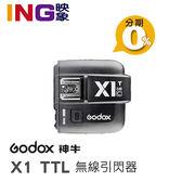 【24期0利率】GODOX神牛 X1TX TTL C/N/O/P/F/S 無線引閃器 X1 觸發器 引閃發射器