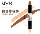 NYX 神奇雙色修容棒 WS 共4款 修容筆 臉部提亮 陰影 小臉神器 筆筆皆飾 雙頭魔術提亮修容棒
