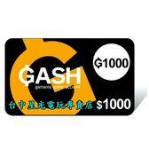 【遊戲點數卡 可刷卡】☆ GASH樂點 GASH 1000點 ☆【營業時間內可立即發送序號】
