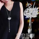 掛鍊 歐美高檔水晶掛件掛鍊長款天鵝項鍊配飾女韓國百搭裝飾毛衣鍊飾品  新年鉅惠