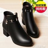 時尚短靴 冬季媽媽鞋真皮棉鞋加絨保暖中年粗跟短靴女春秋單靴軟底舒適皮鞋 快速出貨