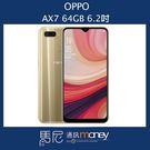(免運+贈自拍角架)歐珀 OPPO AX7/6.2吋/64GB/雙卡雙待/獨立三卡槽 【馬尼通訊】