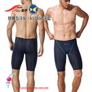 台灣製 聖手 SAIN SOU A57406-02 深藍 競速專用 五分泳褲