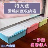 2入組特大號 大容量滑輪床底收納箱 衣物收納箱 整理箱 床下收納