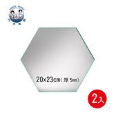 (組)5mm六角型鏡片-20*23cm-2入