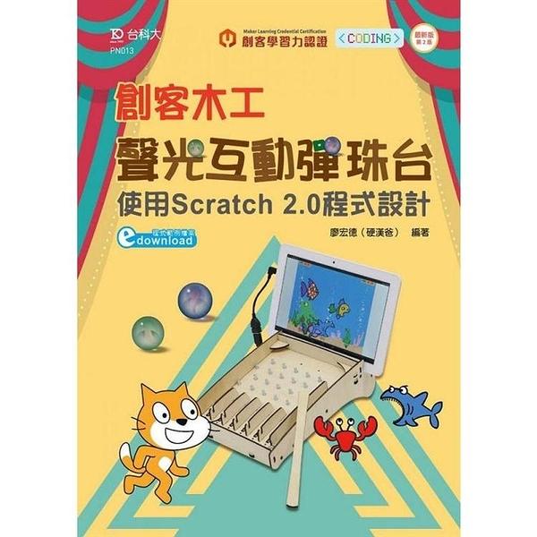 輕課程 創客木工聲光互動彈珠台 使用Scratch 2.0程式設計 最新版(第二