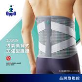 OPPO護具│透氣加強型護腰│12吋高背式│腰椎不穩定(#2369)【歐活保健】