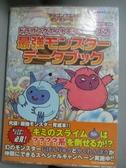 【書寶二手書T4/電玩攻略_KOT】勇者鬥惡龍怪獸2最強怪物數據手冊