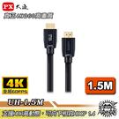 PX大通 UH-1.5M 4K超高速HDMI®傳輸線 支援乙太網路連接 向下相容HDMI 1.4版【Sound Amazing】