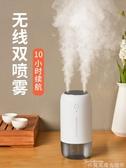 加濕器幾素加濕器辦公室小型可充電桌面無線空氣噴霧迷你家用靜音臥室usb 貝芙莉