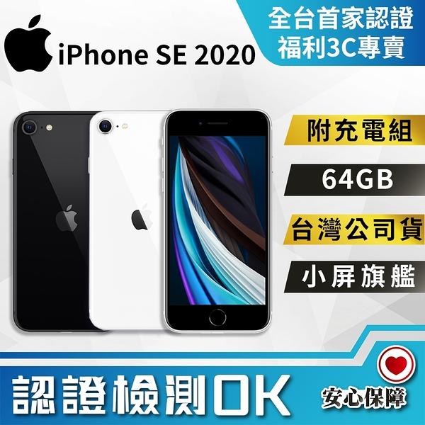 【創宇通訊│福利品】保固6個月 S級 APPLE iPhone SE 2020 64GB (A2296) 實體店有保固!