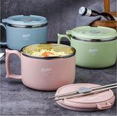 便當盒 304不鏽鋼泡面碗帶蓋學生碗筷套裝宿舍便當飯盒易清洗方便面大碗