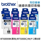 Brother 2黑6彩 BT6000BK+BT5000C+M+Y 原廠盒裝墨水 /適用 T300/T500W/T700W/T800W