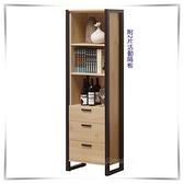 【水晶晶家具/傢俱首選】ZX1533-4貝克2尺內膜木心板三抽書櫃