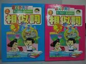 【書寶二手書T9/少年童書_XBL】語文小天才-相似詞_上下合售