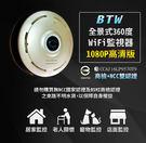 【BTW 環景360度監視器買一送一專案...