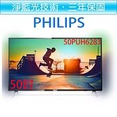 ◆好禮三選一◆飛利浦PHILIPS 50吋 4K聯網 HDR液晶顯示器+視訊盒 50PUH6283