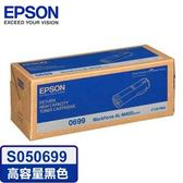 EPSON 原廠高容量碳粉匣 S050699(M400DN)