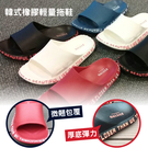 (e鞋院)韓式輕量厚底拖鞋
