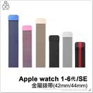 [替換錶帶] Apple Watch 金屬錶帶 1 2 3 4 5 6代 SE 42 44mm 智慧手錶錶帶