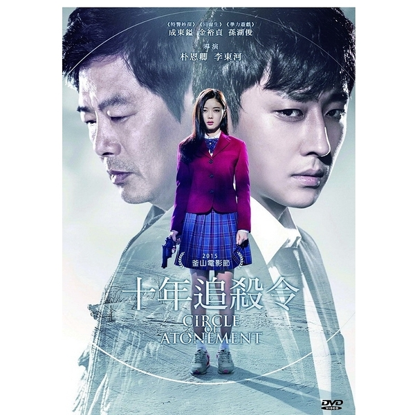 十年追殺令 DVD Circle of Atonement 免運(購潮8)