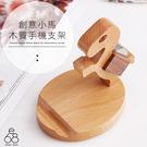 木質 手機支架 馬上有錢 高品質 懶人支架 平板 造型 時尚 創意 簡約 手機座 名片座 桌面