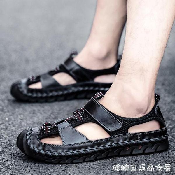 涼鞋男2021新款男士夏季真皮百搭洞洞男鞋特大碼4748包頭涼鞋 快速出貨