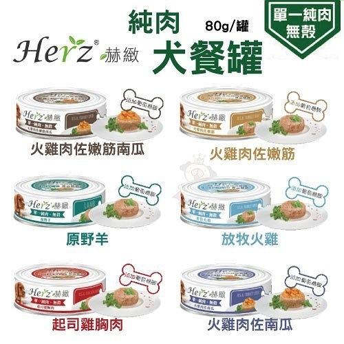 『寵喵樂旗艦店』【24罐組】Herz赫緻《單一純肉無穀犬餐罐》80G/罐 犬罐頭