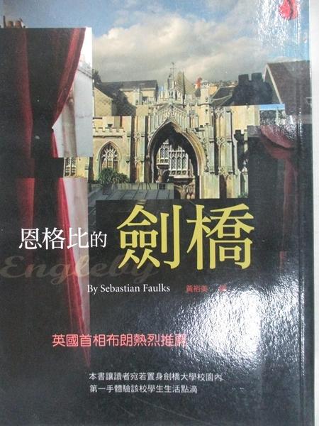 【書寶二手書T1/翻譯小說_H1L】恩格比的劍橋:一位七十年代劍橋大學生內在的神祕世界