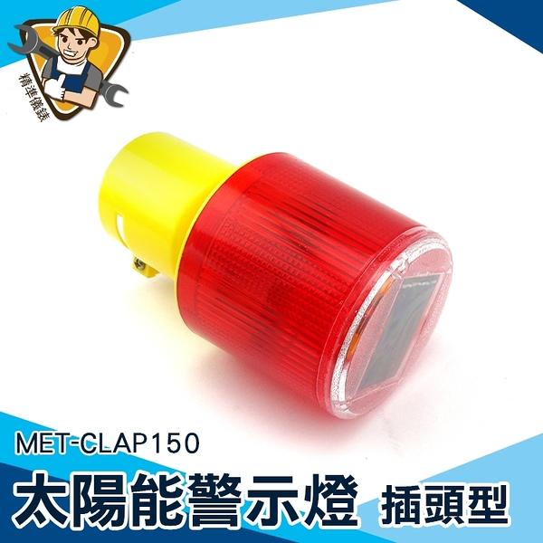 【精準儀錶】太陽能警示燈 爆閃燈 頻閃燈 閃光燈 施工警示燈 閃光警示燈 MET-CLAP150