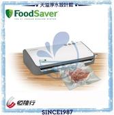 【美國FoodSaver】家用真空包裝機FM2110P【恆隆行授權經銷】【有效延長食物保存】【含轉接頭組】