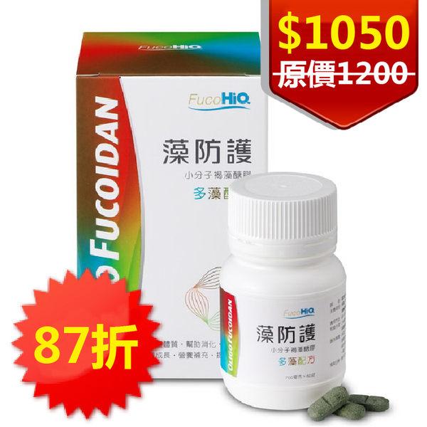 褐抑定 藻防護 多藻配方60粒/瓶 Hi-Q 褐藻醣膠 藻褐素