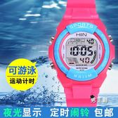 兒童手錶女孩男孩運動電子錶防水夜光小學生錶男童女童錶(中秋烤肉鉅惠)