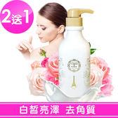【愛戀花草】山羊奶 玫瑰白皙亮澤身體乳《500ML / 買二送一》
