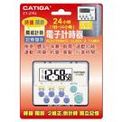 【奇奇文具】CATIGA CT-276 II 電子計時器/倒數