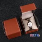 手錶收納盒 收納盒單只機械錶袋便攜式旅行手錶盒飾品收納盒PU皮膚紋【快速出貨】