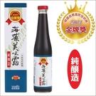 純釀造醬油 海藻美味露-玻璃瓶裝(420ml/瓶)【台鹽生技】