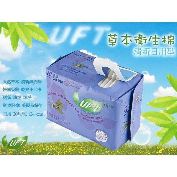 UFT 蘆薈草本衛生棉 清新日用型 (一包20片)☆巴黎草莓☆