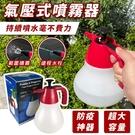 台製 氣壓式 噴霧器 園藝 1.5L 大容量噴壺 防疫消毒 花灑 噴頭多檔可調節 噴霧壺 澆水【塔克】